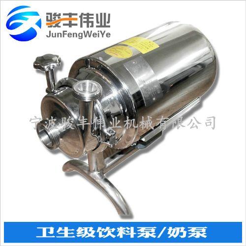 不锈钢卫生级饮料泵 不锈钢卫生级奶泵