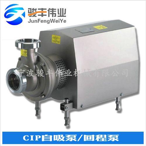 不锈钢卫生级耐腐蚀自吸泵
