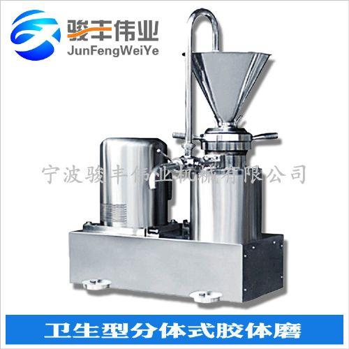 JMF不锈钢卫生级分体式胶体磨