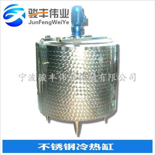 不锈钢卫生级三层立式搅拌电加热冷热缸