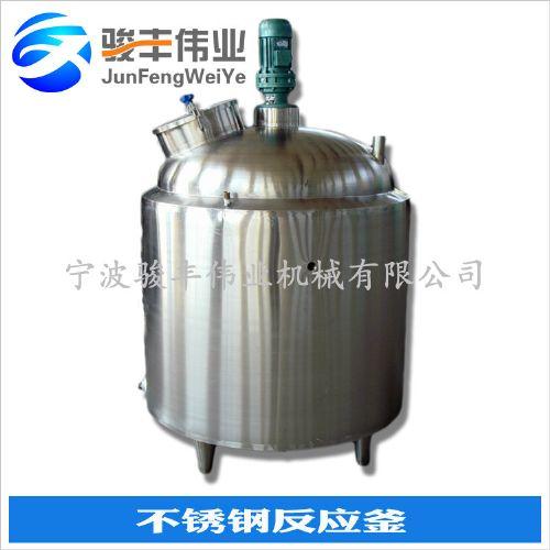 不锈钢导热油电加热立式搅拌反应釜