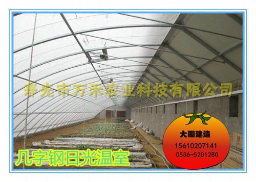 温室工程|冬暖式温室大棚几字钢|几字钢日光温室