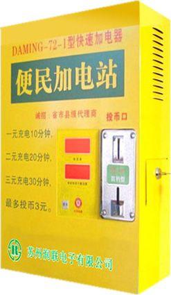 小区洗车厂昆山 投币刷卡式 小区电动车充电站