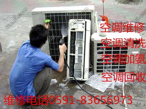 福州新科空调清洗服务中心~电话83656973,欢迎光临
