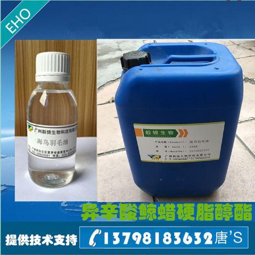 海鸟羽毛油/异辛酸鲸蜡硬脂醇