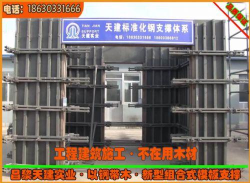 河南工程框架新型剪力墙模板支撑可重复利用300次