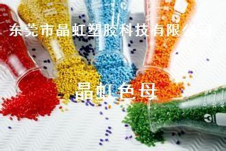 医疗级色母粒,医疗级色种色粉,医疗级色母,医疗级彩色母粒
