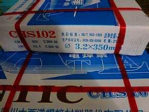 四川大西洋CHN337镍基焊条