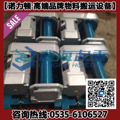 龙升铝合金电动卷扬机【300kg-1000kg载荷】