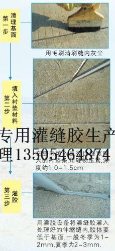 朝阳市沥青路面灌封胶找哪个公司能送货到场