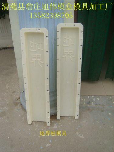 市政建设水泥标示牌模具加工