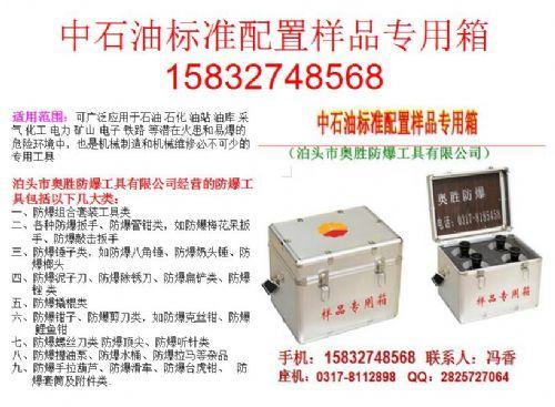 中石油标准配置样品专用箱EX-ASZHZSY消除仪报警器防爆组合