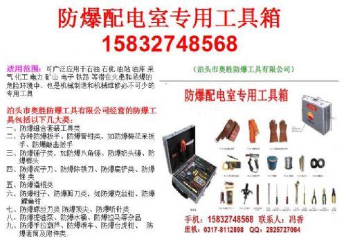 防爆配电室专用工具箱EX-ASZHPDS消除仪报警器防爆组合