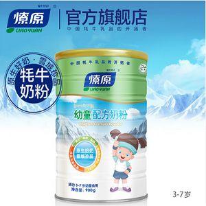 燎原牦牛奶粉 幼童配方奶粉4段3-7岁高钙铁锌富含维生素听装90