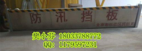 物业小区挡水板价格、安装方法|防洪挡水板厂家报价