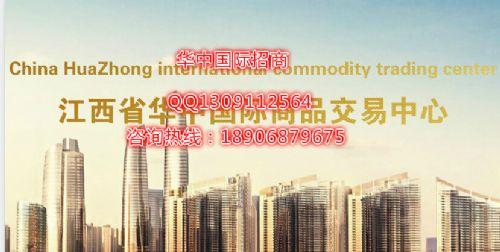 华中国际商品交易中心