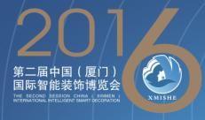 2016中国(厦门)国际智能建材装饰博览会