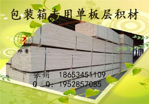 厂家生产胶合板免熏蒸木方_LVL木方拉条龙骨