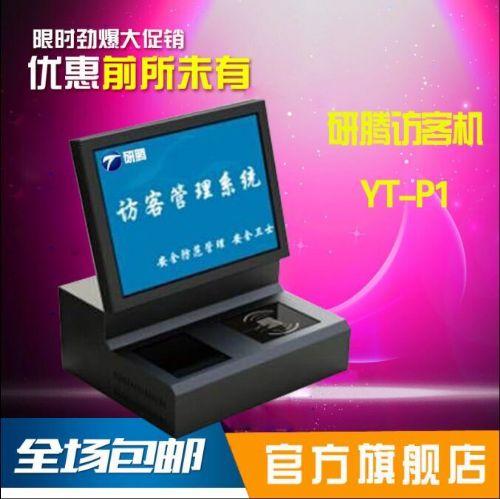 研腾YT-P1来访登记管理系统/学校访客一体机