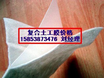 供应赤峰(复合土工膜)800g两布一膜价格