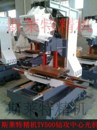 台湾高速型钻攻中心机光机