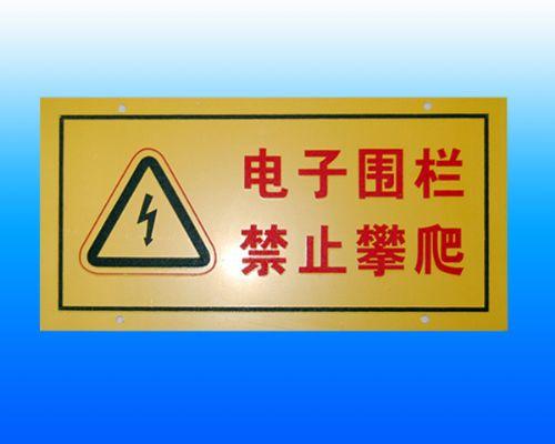 天津州杰脉冲电子围栏前端组成-警示牌