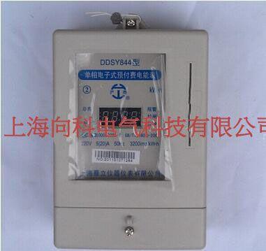 DDSY单相预付费电表 插卡电表