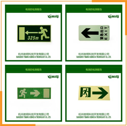 供应夜光铝板标牌(含门牌)