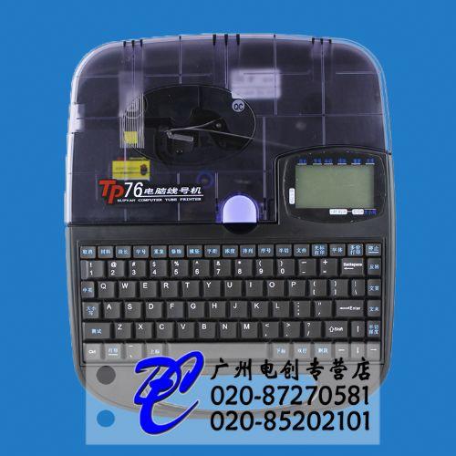 硕方TP76线号机  白头机 打管机 线号打印机
