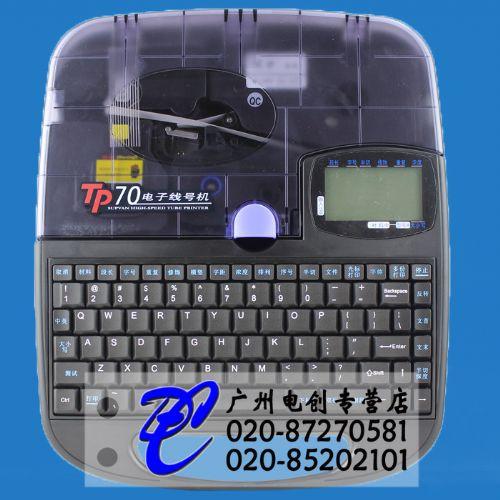 TP70线号机 硕方经济便宜线号机 套管印字机 打管机