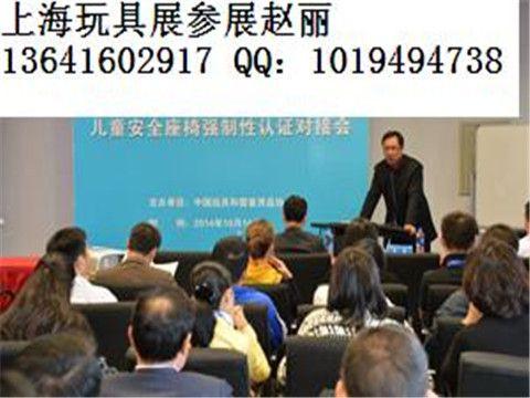 上海毛绒软体玩具展(2016)10月份中国·上海玩具展