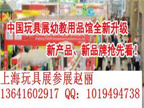 中国国际玩博会(2016上海玩博会)_
