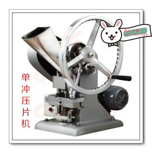 轻便型单冲压片机 手摇电动单冲压片机