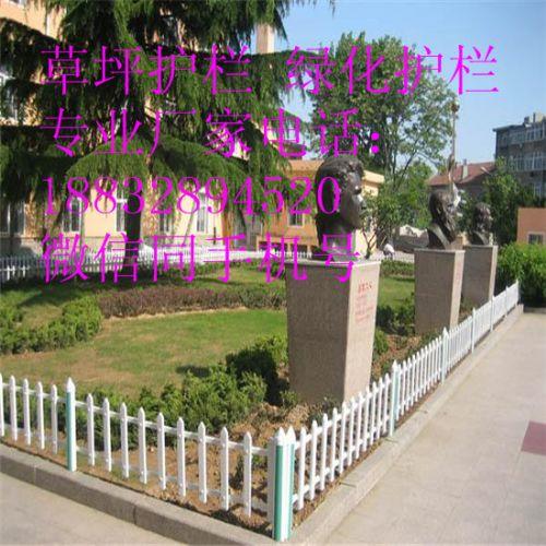 张家界绿化带草坪护栏价格是旅游景点城市必备的绿化栅栏