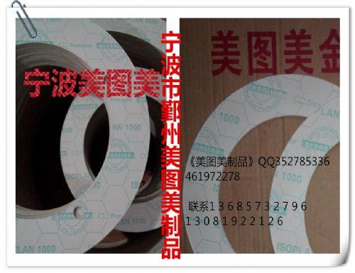 Isoplan1000,陶瓷纤维垫片