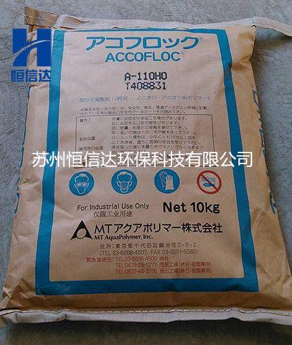 日本三井造纸分散剂ACCOFLOC