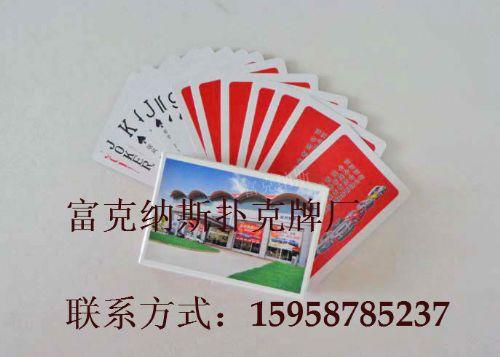 沈阳广告扑克定做,沈阳广告扑克定做厂家,厂家直销