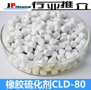 1号硫化剂HDMC-70采购
