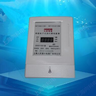 上海人民单相预付费电表 插卡IC卡智能磁卡电能表 一户一卡