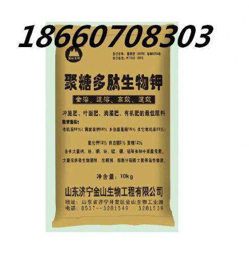生化黄腐酸海藻钾 黄腐酸钾