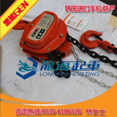 DH400韩国进口手拉葫芦现货【合金钢链条】保质12个月