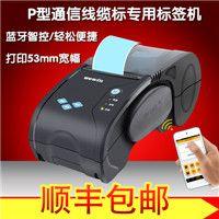 P型线缆标签打印机DF201 无线wifi手持式标签机