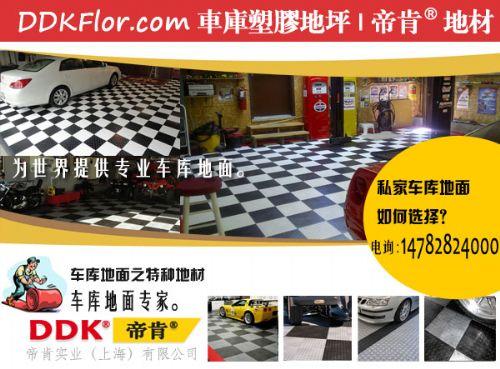 黑灰加浅灰车库塑料地板,车库地坪