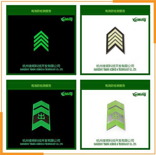 地铁蓄光自发光安全疏散指示标志  金属夜光地面导流标识