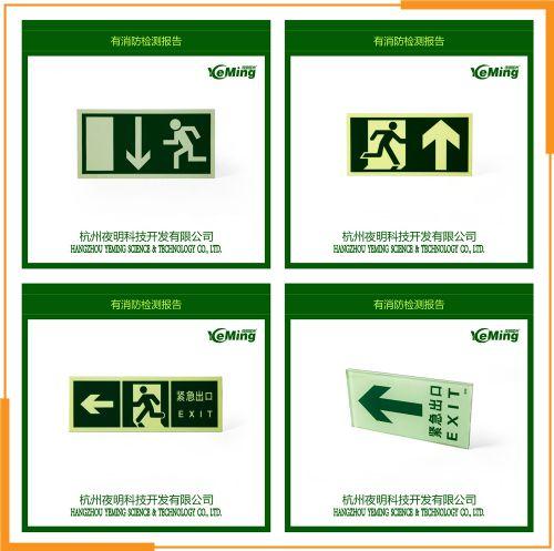 自发光铝板应急逃生标识标牌
