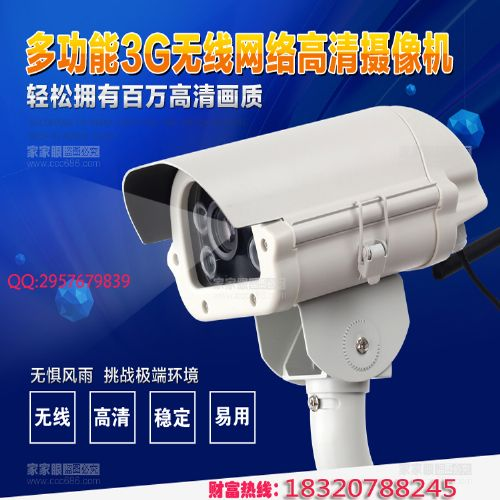 3G网络监控摄像机 3G室外防水摄像头 3G联通版视频监控设备