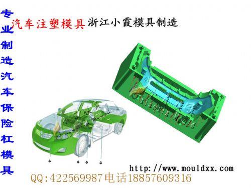 生产电动轿车塑料模具公司