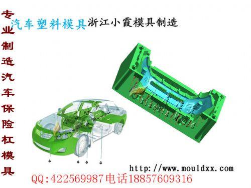 中国电动轿车注射模具报价