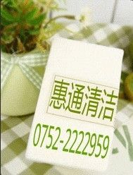 惠州清理化粪池电话2222959静候您的佳音