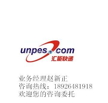 汇能国际  中国出口到英国快递 英国进口到中国国际服务 赵新正